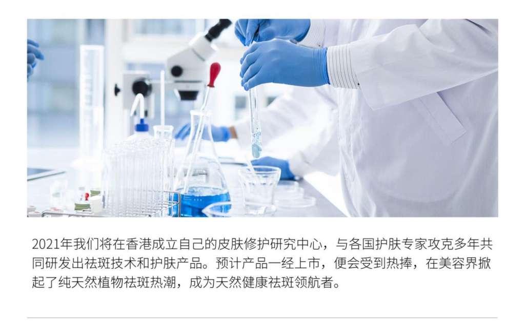 菲丽国际生物科技(深圳)有限公司有多少种产品?