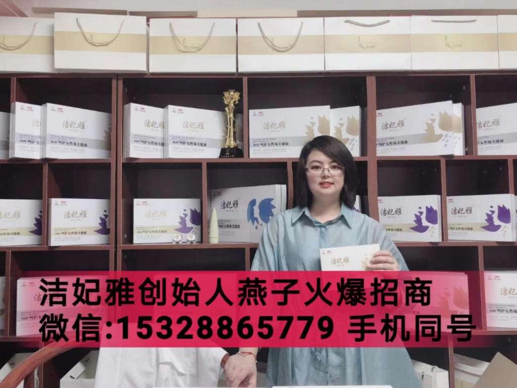 官方揭秘洁妃雅多少钱一盒?效果怎么样?