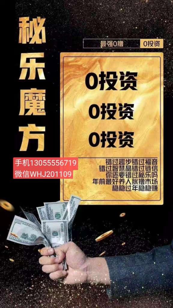 秘乐魔方短视频找谁注册靠谱咨询WHJ201109