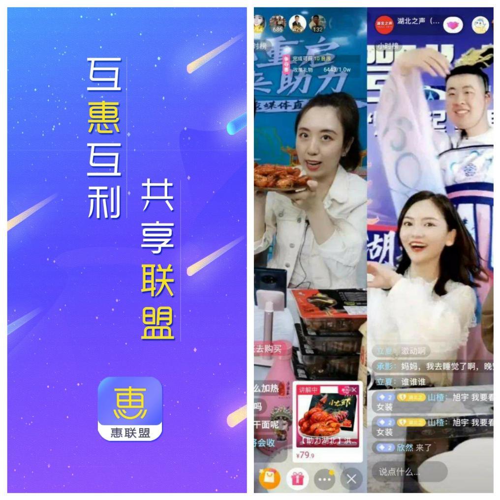 「揭秘」38元惠联盟是真的吗?是不是骗人的