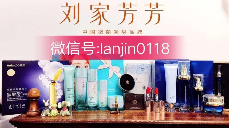 代理刘家芳芳可以代理所有的产品吗,有授权吗,对接找七堇年