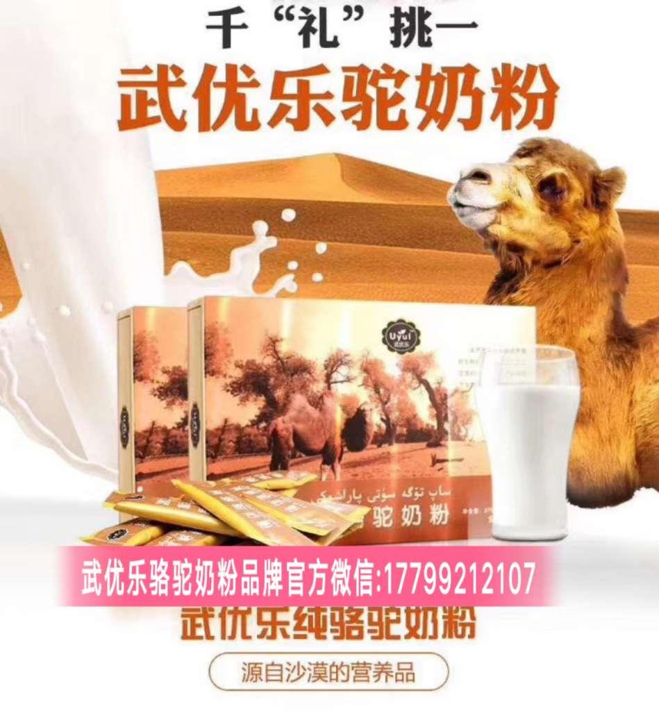 武优乐骆驼奶粉有什么活性成分,营养丰富吗