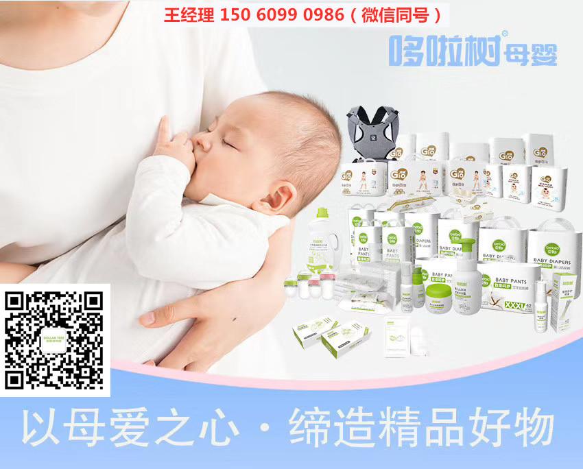 哆啦树母婴主要经营什么?是不是正规母婴品牌?