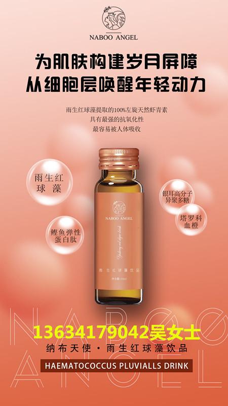Naboo Angel雨生红球藻饮品含有激素吗?喝了会不会长胖。