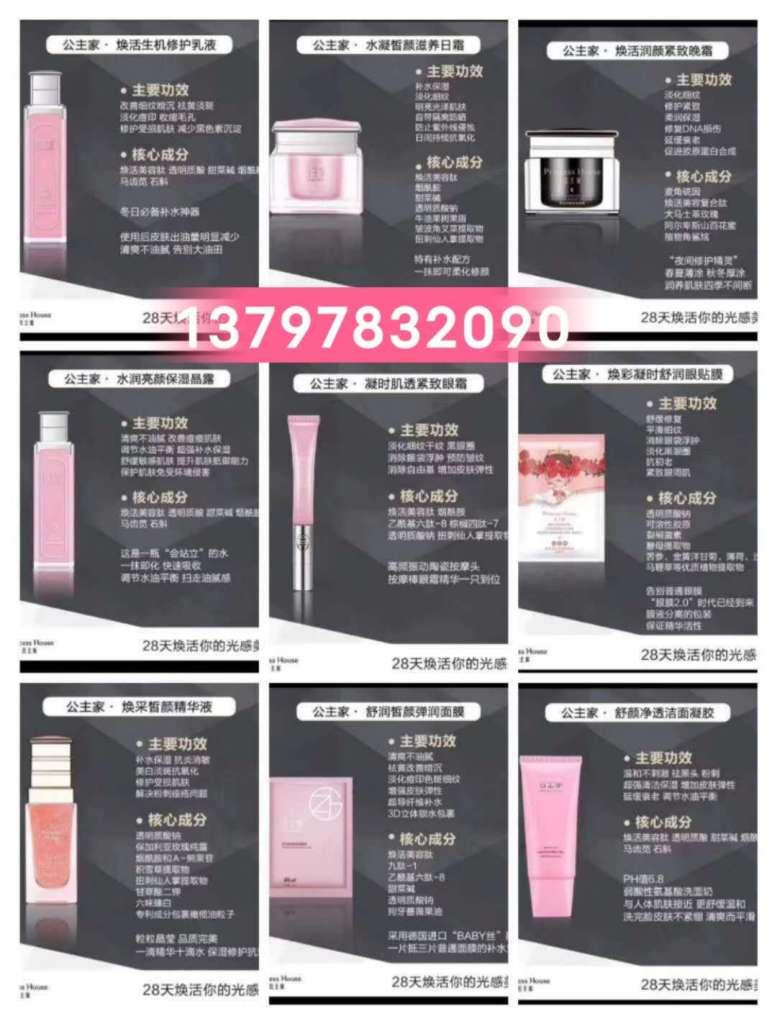 公主家护肤品代理拿货价多少,公主家护肤品价格表