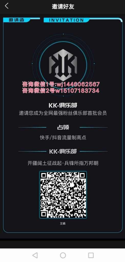 KK俱乐部app是什么?怎么下载注册?平台靠谱吗?
