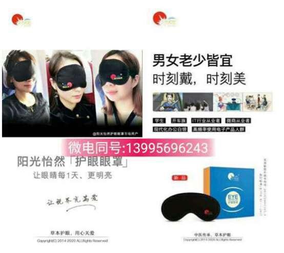 阳光怡然眼罩总代理刘菊宏全国招商,代理有什么要求
