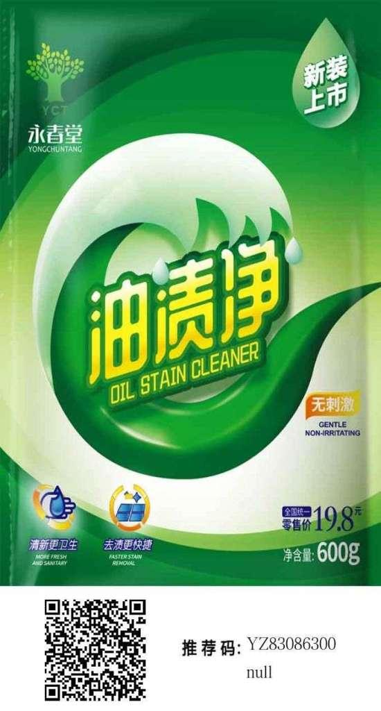 油渍净真的值得信赖吗,安全健康吗