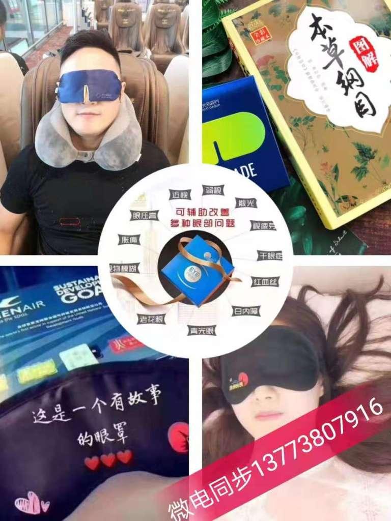 【揭秘】阳光新视界护眼眼罩对眼睛有什么好处?