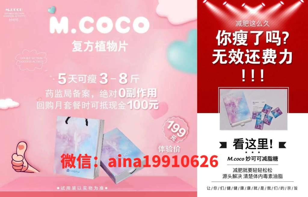 m.coco妙可可减肥糖果一盒可以瘦多少斤,效果真的好吗