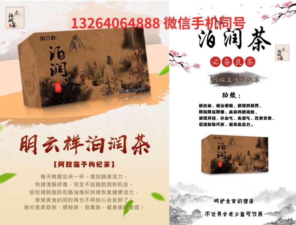 朋云祥泊润茶主要适合什么人群使用,想减肥瘦身的可以用吗