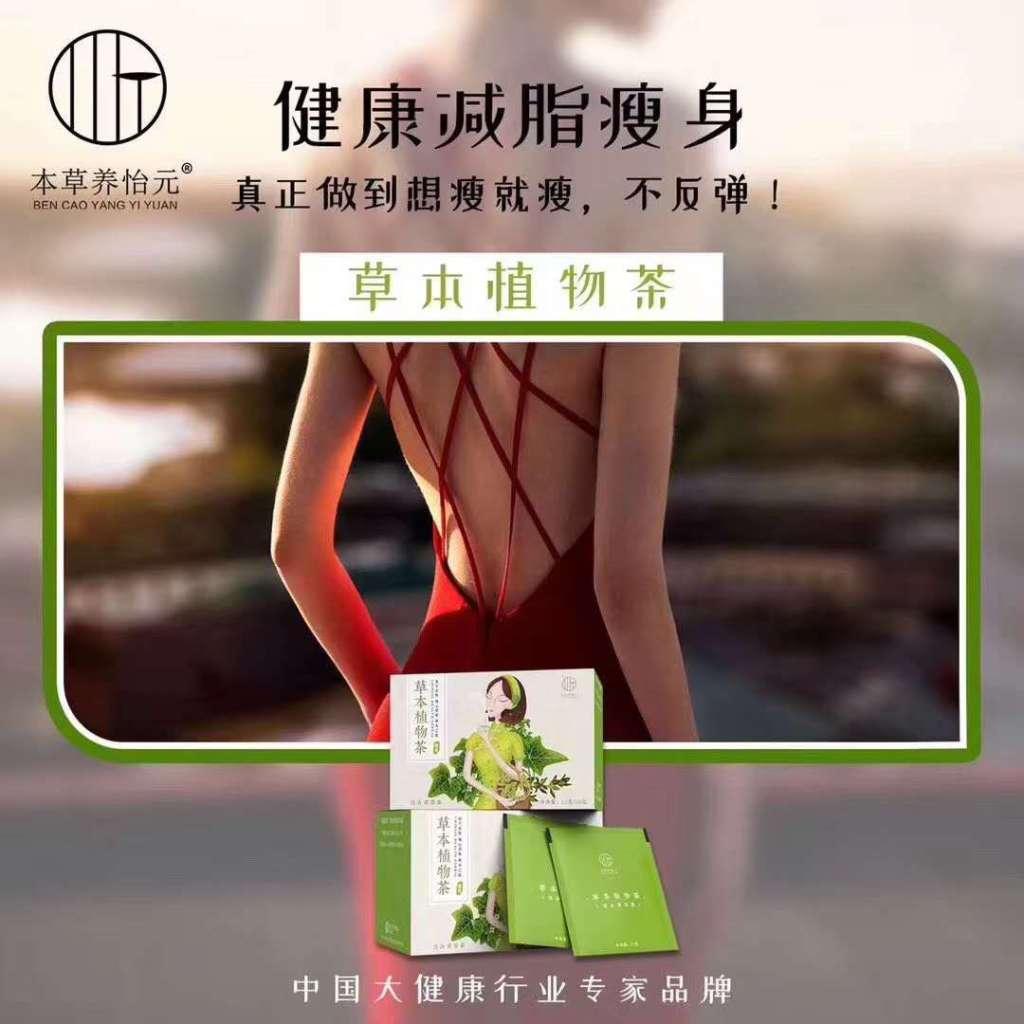 本草养怡元草本植物茶公司政策福利好吗,加盟有没有风险
