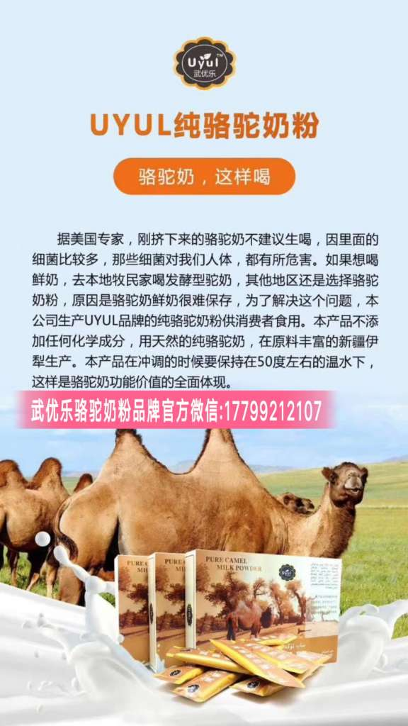 武优乐骆驼奶粉是滋补营养品吗,效果有哪些呢